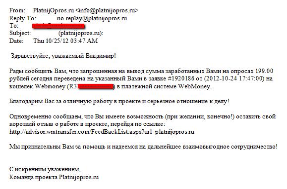 PlatnijOpros - письмо о выводе денег от 25.10.2012
