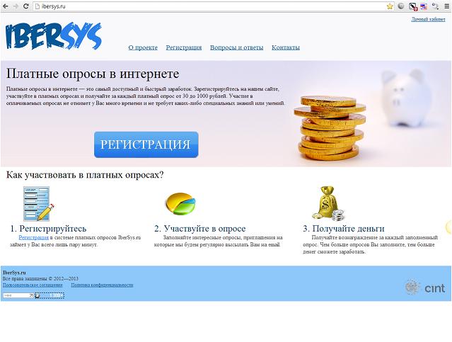 ibersys.ru