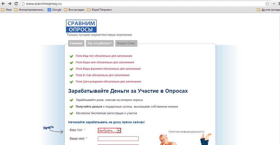 sravnimoprosy.ru