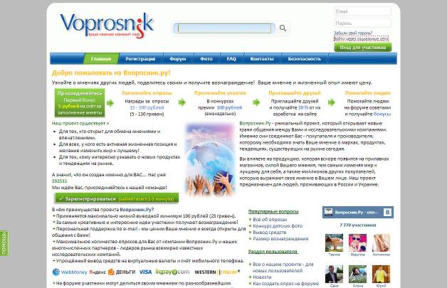 Вопросник.ру - главная страница
