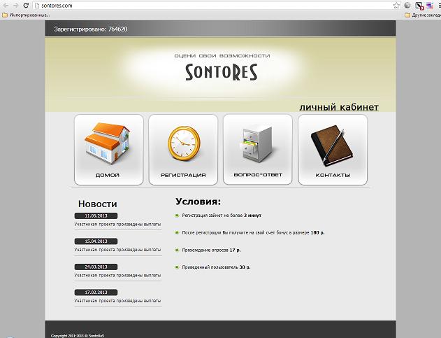 Отзыв о sontores.com