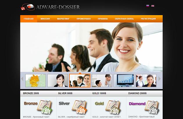 adware-dossier.com - главная страница