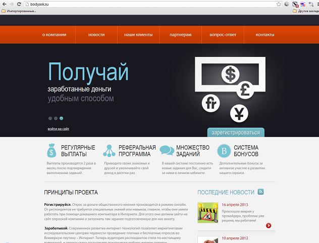 bodyask.su - bodyask.net