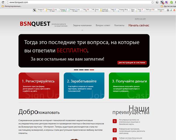 Отзыв о bsnquest.com