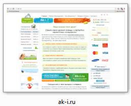 ak-i.ru - Внесен в Черный список сайтов опросных мошенников.