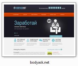 bodyask.net - Черный список сайтов опросных мошенников.