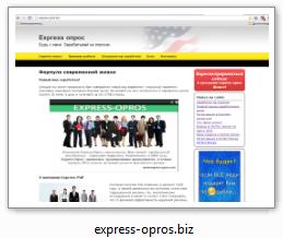 express-opros.biz - Черный список сайтов опросных мошенников.