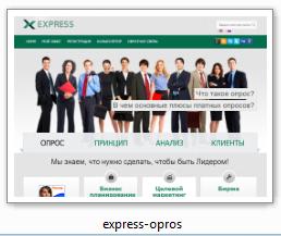 express-opros.com - Черный список сайтов опросных мошенников.
