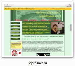oprosnet.ru - Черный список