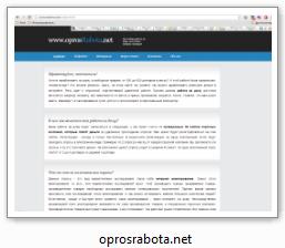 oprosrabota.net
