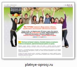platnye-oprosy.ru1