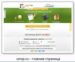 unop.ru
