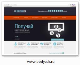 www.bodyask.ru - Черный список опросников-мошенников