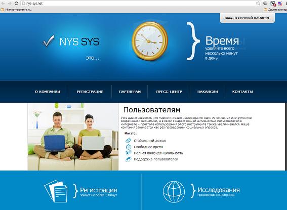 Отзыв о nys-sys.net