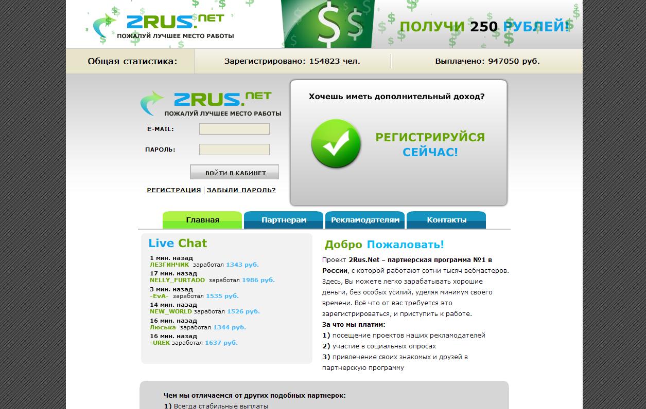Отзыв о 2russ.net