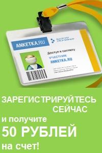 Зарегистрироваться в Анкетка.ру