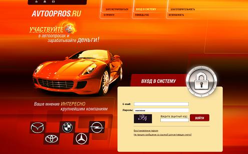 Avtoopros.ru - главная страница