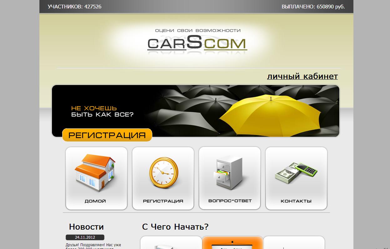 carscom.net - главная страница