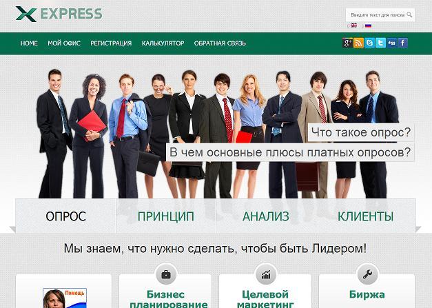 express-opros.com
