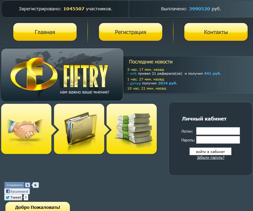 fiftry.com - опросный мошенник