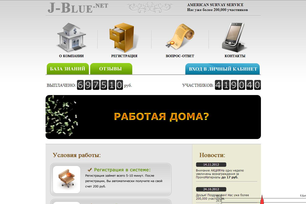 j-blue.net - главная страница