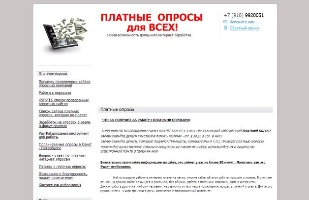 Отзыв о rabotasoprosami.ru
