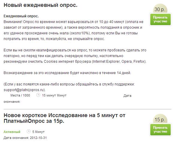 Platnijopros.ru - ежедневный опрос