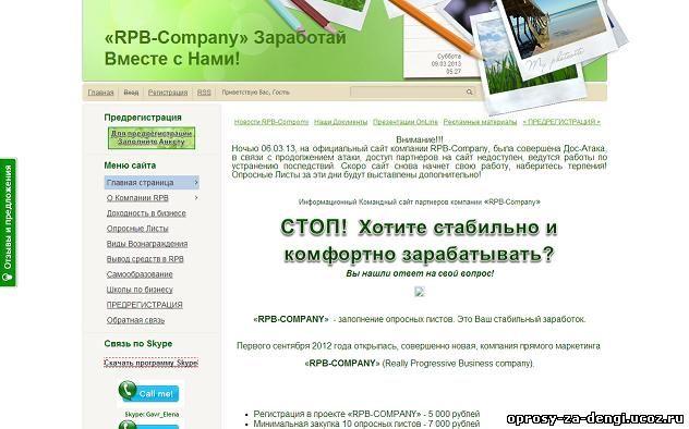 rpb-company -главная страница