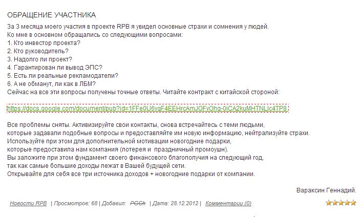 rpb-company - новость