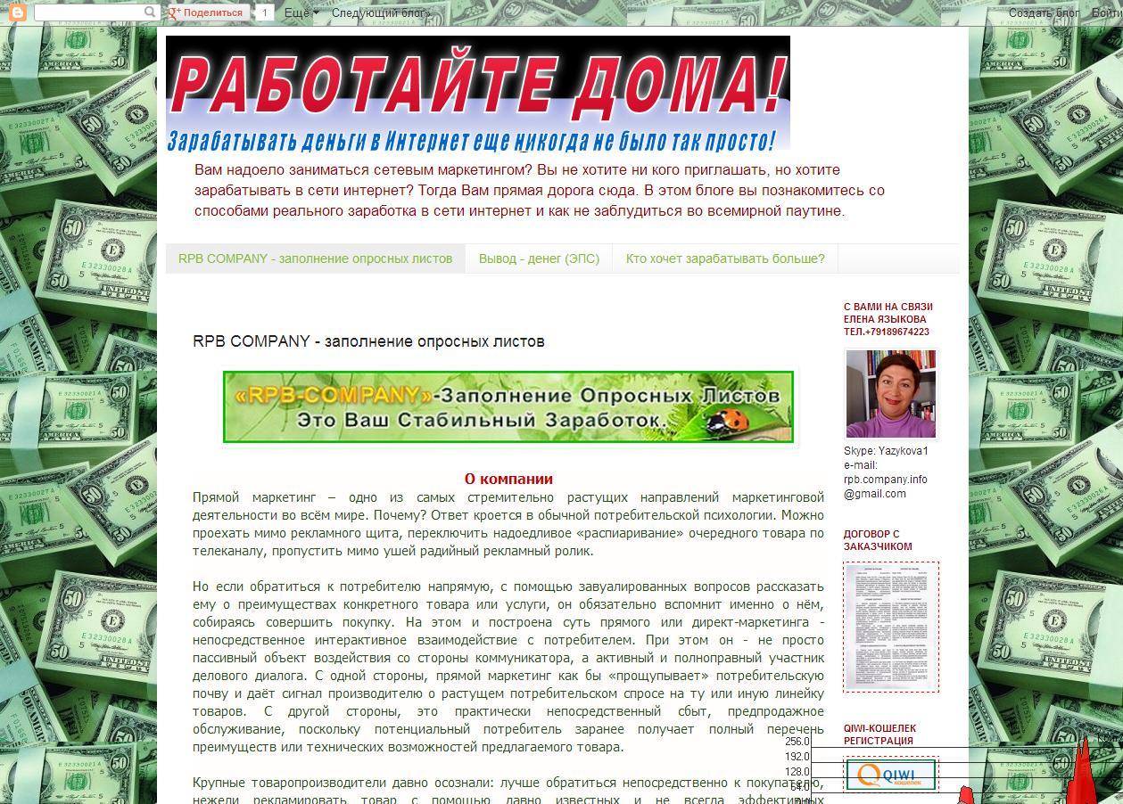 rpbcompanyinfo.blogspot.ru