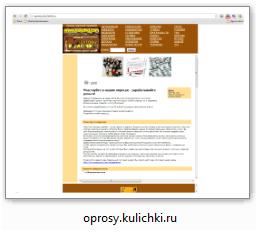oprosy.kulichki.ru