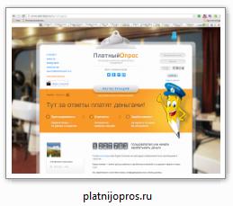 ПлатныйОпрос - сайты платных опросов