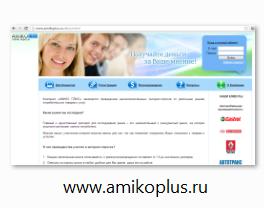 www.amikoplus.ru
