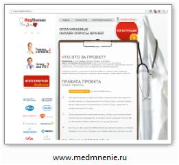 www.medmnenie.ru