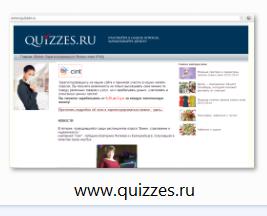 /www.quizzes.ru