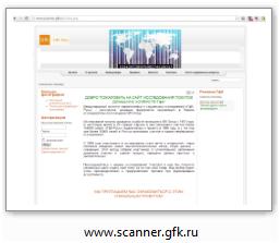 www.scanner.gfk.ru