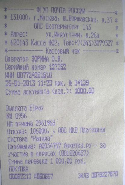Оплата от Анкетка.ру от 05.01.2013