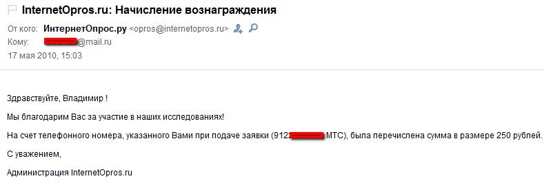 Оплата от Интернетопроса.ру