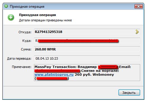 Выплата от ПлатныйОпрос от 10 апреля 2013