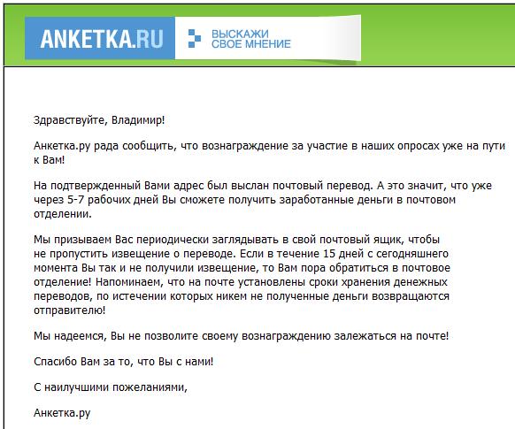 anketka.ru -pismo o vyslannykh dengakh