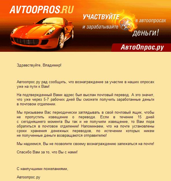 Автоопрос.ру - извещение о посланных деньгах