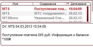 ИнтернетОпрос - платеж от 4 марта 2013 года