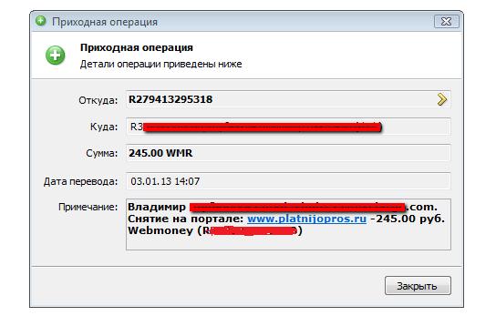 Выплата от сайта ПлатныйОпрос.ру от 03.01.2013