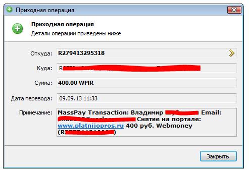 Выплата от ПлатногоОпроса от 9 сентября 2013 года.