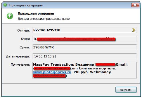 Подтверждение выплаты от ПлатныйОпрос.ру от 15.05.2013