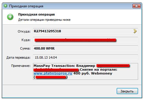 Выплата от ПлатногоОпроса от 15 августа 2013 года