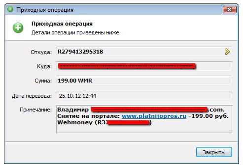 Выплата с PlatnijOpros.ru от 25.10.2012