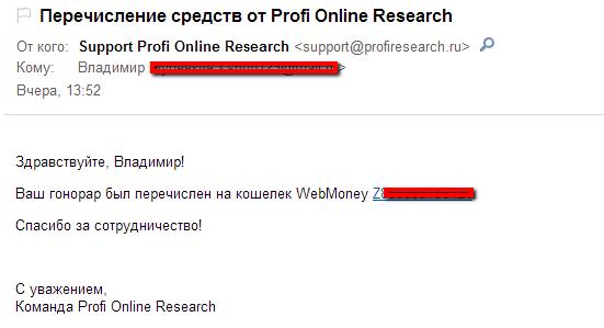 Вылата от Profi Online Recearch от 18 июля 2013 г.