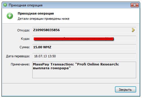 Подтверждение выплаты от Profi Online Recearch от 18 июля 2013
