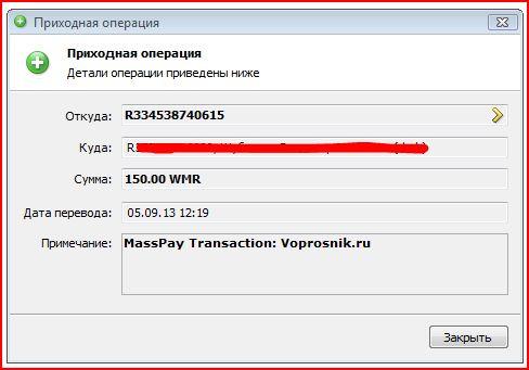 Вопросник - выплата от 5 сентября 2013 года